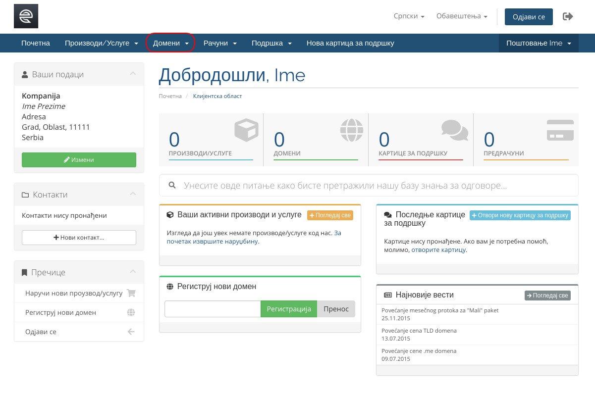 доступне-опције-почетна-страна-домени-2