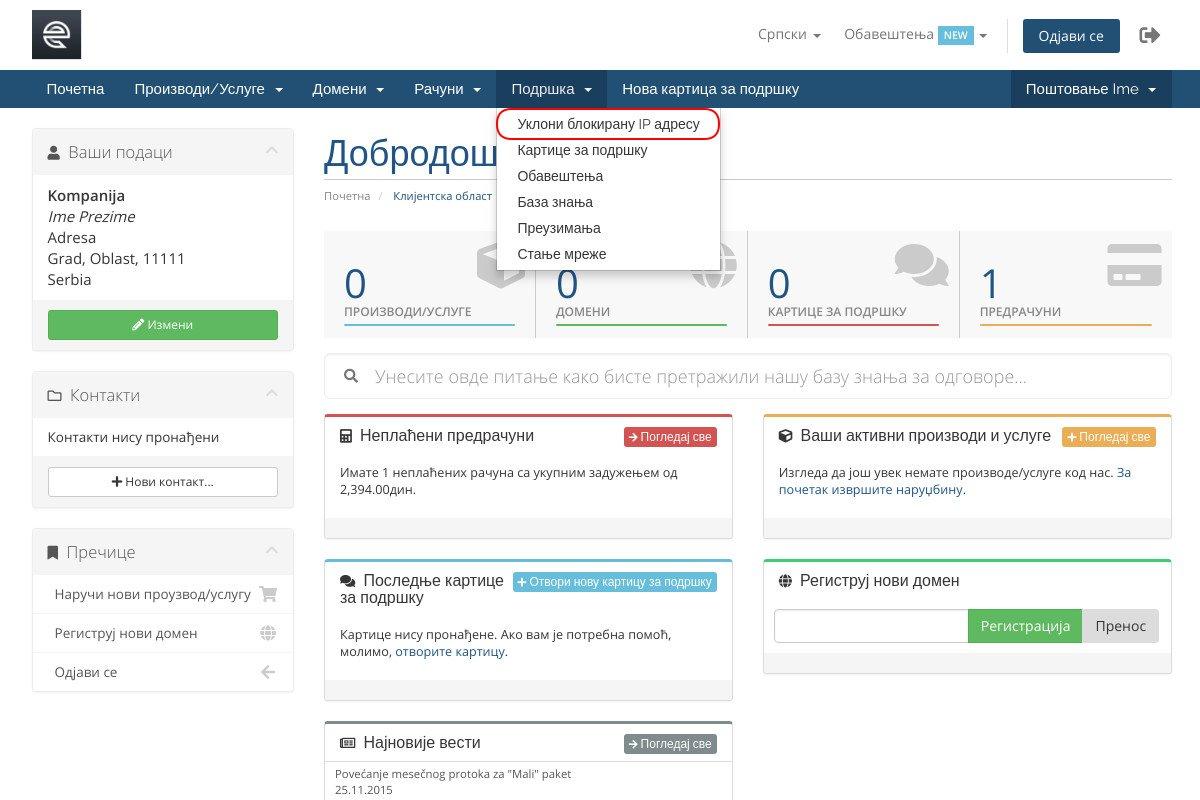 доступне-опције-почетна-страна-подршка-уклањање-блокаде-IP-адресе