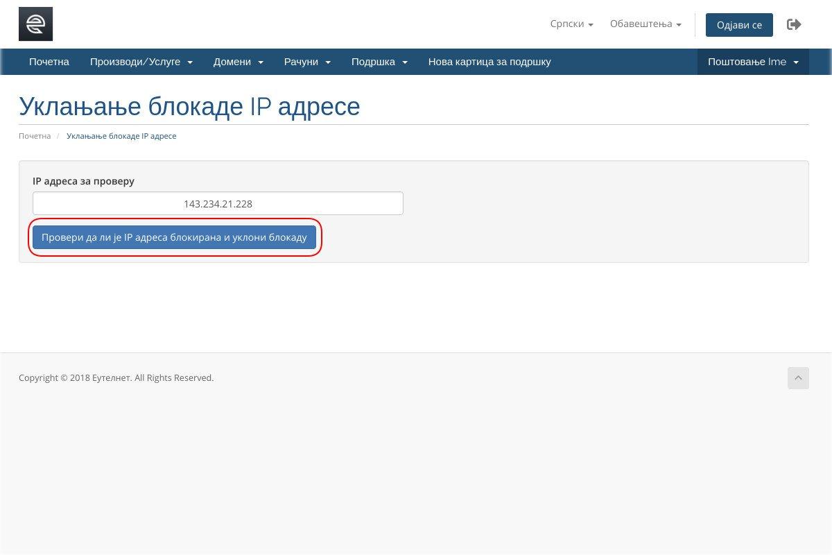 доступне-опције-почетна-страна-подршка-уклони-блокирану-IP-адресу-дугме-за-проверу