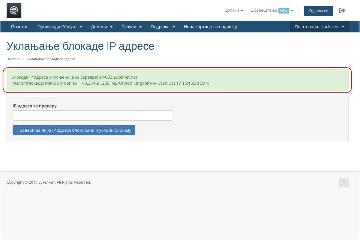 доступне-опције-почетна-страна-подршка-уклони-блокирану-IP-адресу-обавештење