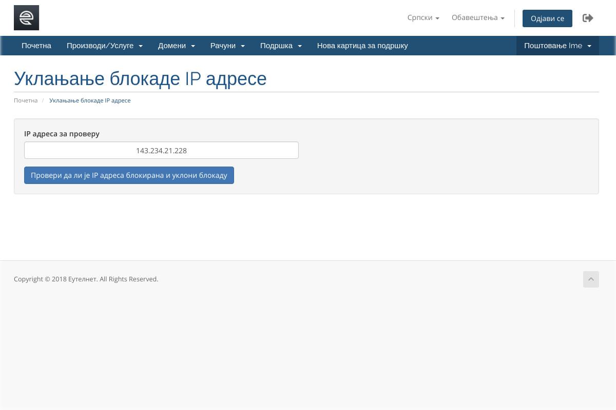 доступне-опције-почетна-страна-подршка-уклони-блокирану-IP-адресу-поље-за-ip