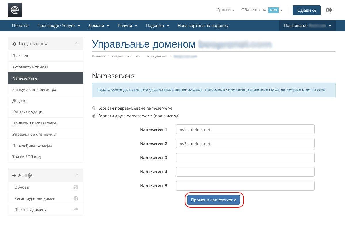 доступне-опције-почетна-страна-сет-опција-домени-моји-домени-подешавања-namserveri-дугме-за-чување1