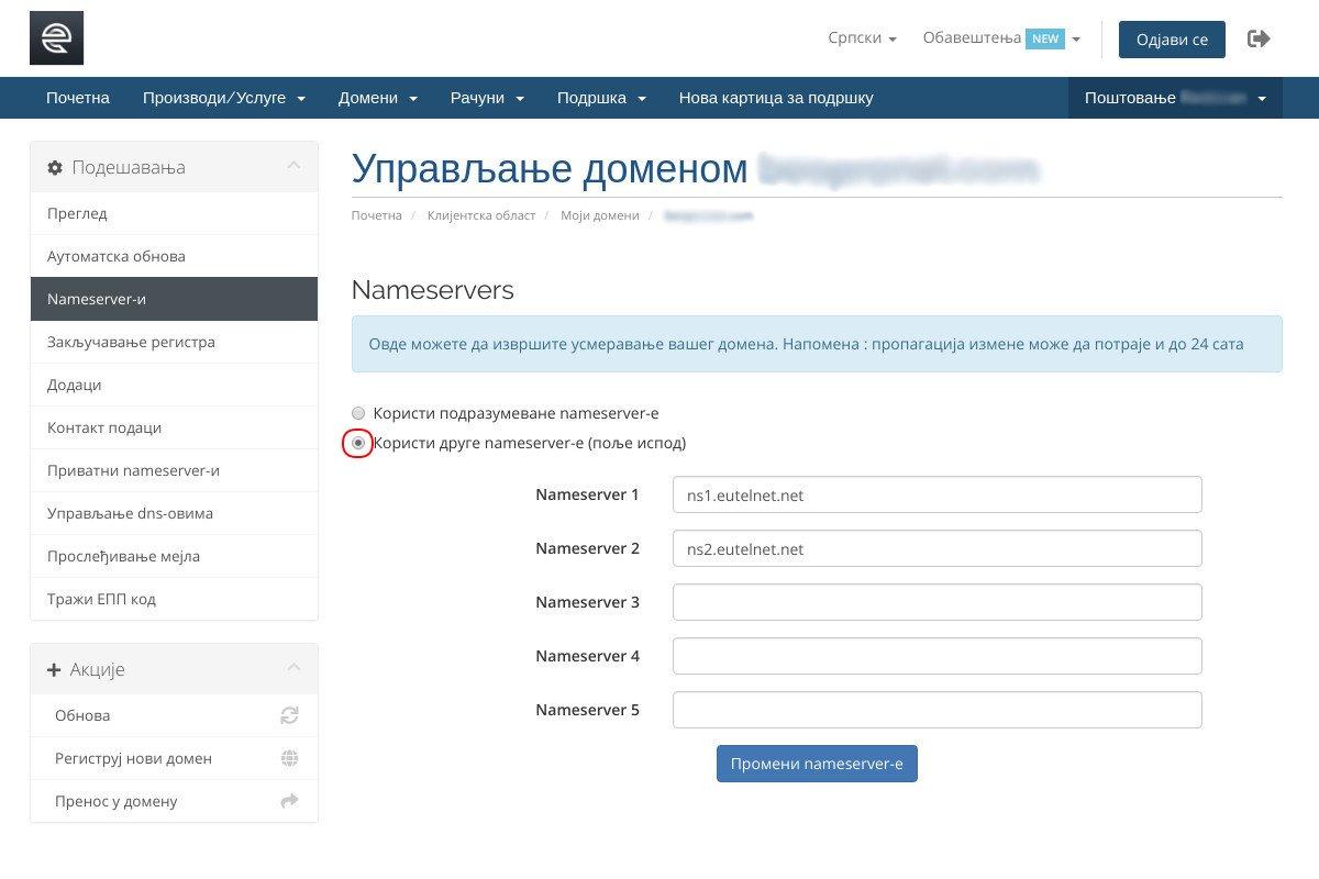 доступне-опције-почетна-страна-сет-опција-домени-моји-домени-подешавања-namserveri-користи-друге1