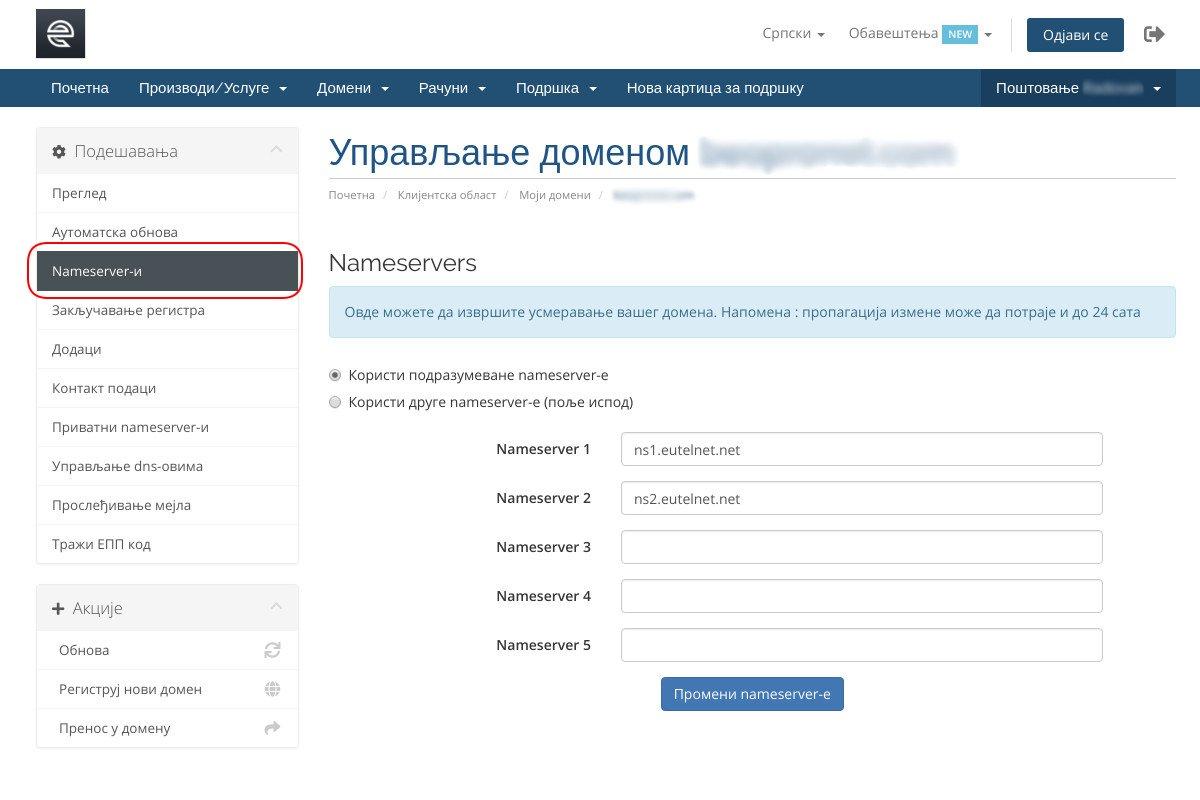 доступне-опције-почетна-страна-сет-опција-домени-моји-домени-подешавања-namserveri
