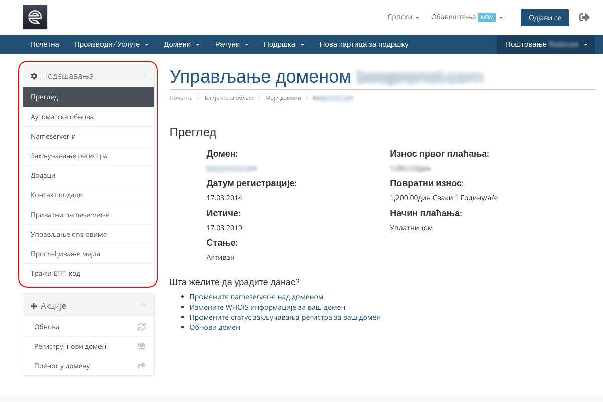 доступне-опције-почетна-страна-сет-опција-домени-моји-домени-подешавања