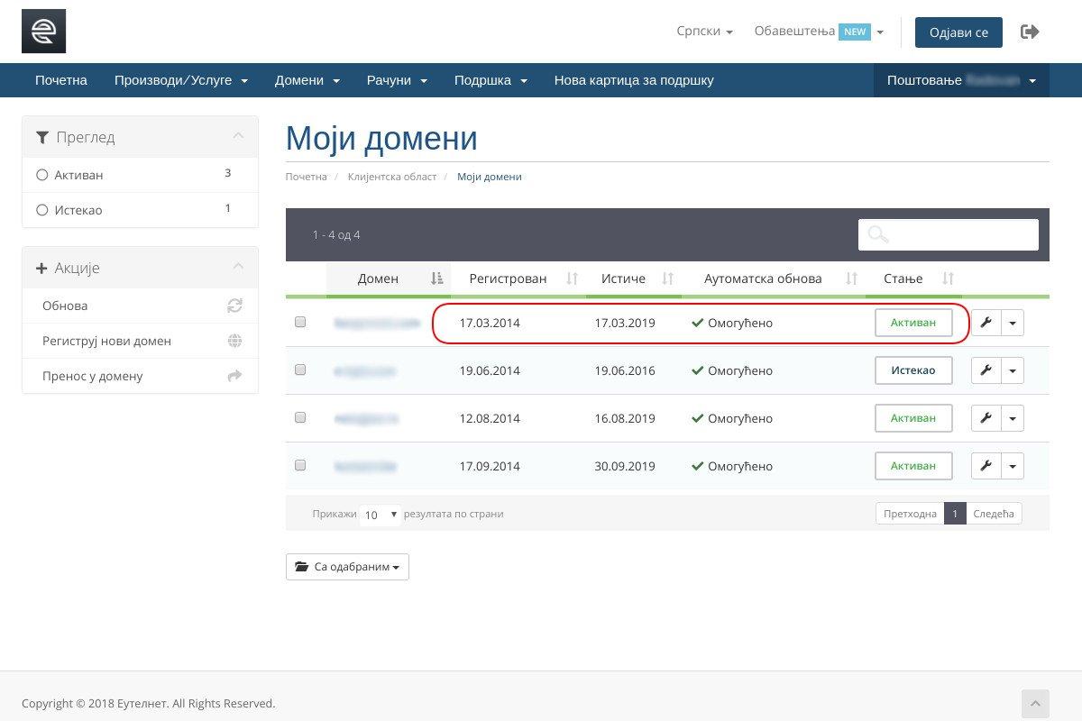 доступне-опције-почетна-страна-сет-опција-домени-моји-домени-поље-домена