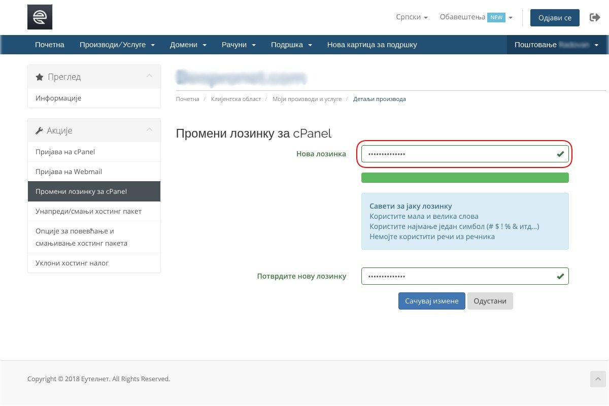 производи-и-услуге-опције-хостинг-налога-промени-лозинку-за-cpanel-нова-лозинка