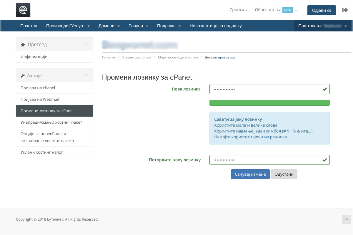 производи-и-услуге-опције-хостинг-налога-промени-лозинку-за-cpanel-почетна