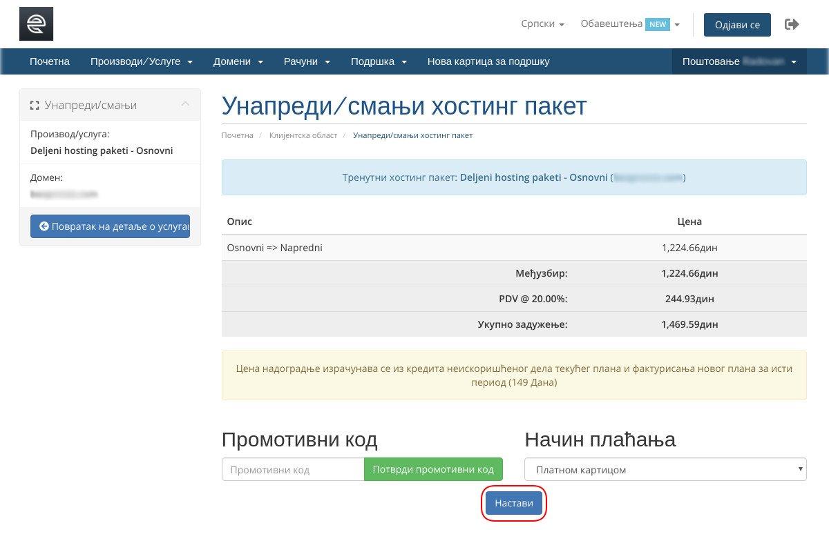 производи-и-услуге-опције-хостинг-налога-унапреди-хостинг-настави