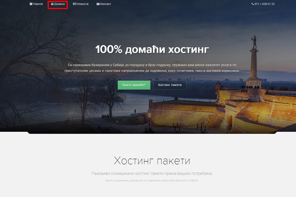поручивање новог домена преко нашег сајта